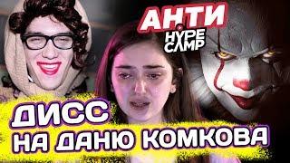 HYPE CAMP Diss - Дисс на Даню Комкова