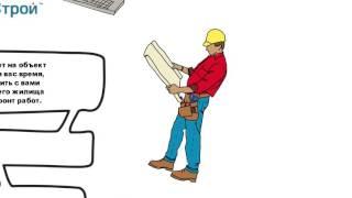 видео Где заказать ремонт квартиры
