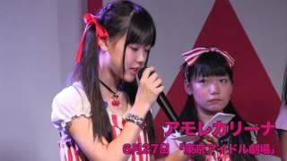 アモレカリーナ 東京アイドル劇場 2015年6月27日.