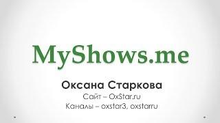 MyShows.me – Полезный сайт для любителей сериалов