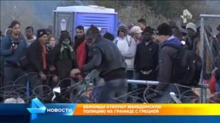 В Македонии беженцы атаковали полицию на границе с Грецией