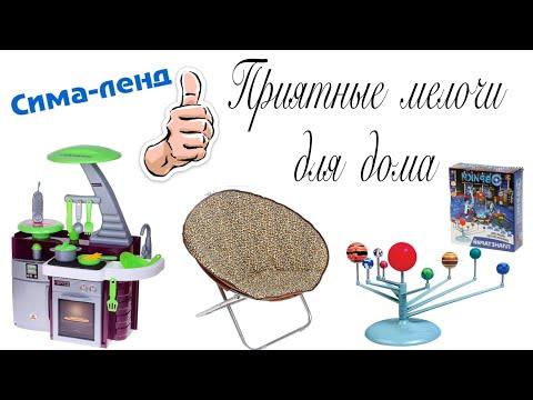 БЮДЖЕТНЫЕ ПОКУПКИ ДЛЯ ДОМА И ДЕТЕЙ / РАСПАКОВКА СИМА-ЛЕНД