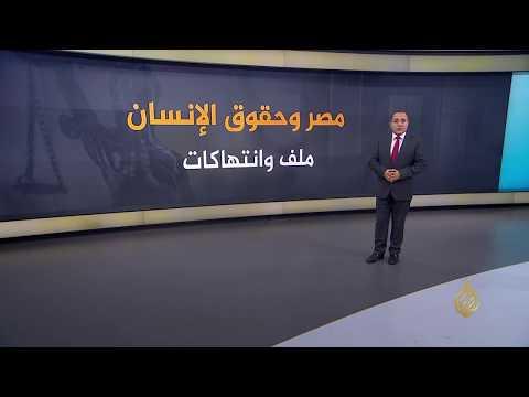 ???? وفاة مرسي في السجن تفتح عيون الأمم المتحدة على الحقوق بمصر  - 11:01-2019 / 11 / 13