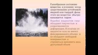"""YuVB презентация """"Агрегатное состояние вещества - газ"""""""