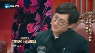 王阳晋级回顾 12月8日总决赛即将上演《我就是演员》第13期 预告 20181208 [浙江卫视官方HD]