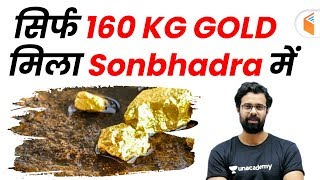 Only 160 kg Gold found in Sonbhadra in UP By Bhunesh Sir