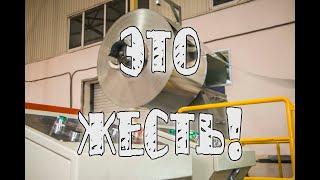 Это жесть / Как делают крышку на керченском предприятии