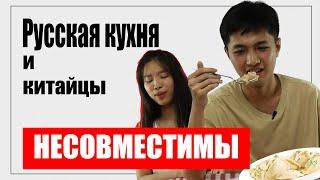Китайцы и русская кухня несовместимы / Иностранцы пробуют