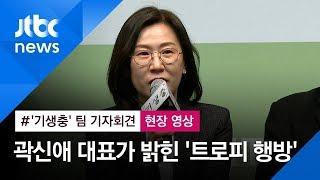 [기생충 기자회견] 작품상까지 총 4개…곽신애 대표가 말하는 트로피 보관법 / JTBC News