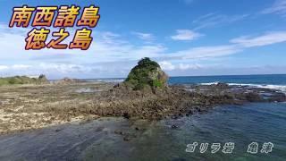 鹿児島県徳之島