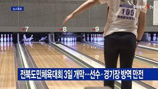전북도민체육대회 3일 개막…선수·경기장 방역 만전