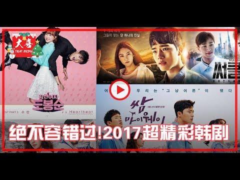 【大喜   玩劇】你必看的2017超強韓劇 - YouTube