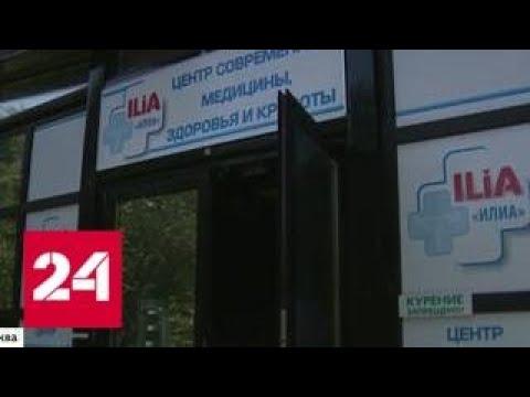 Бесплатное лечение под грабительские проценты - Россия 24