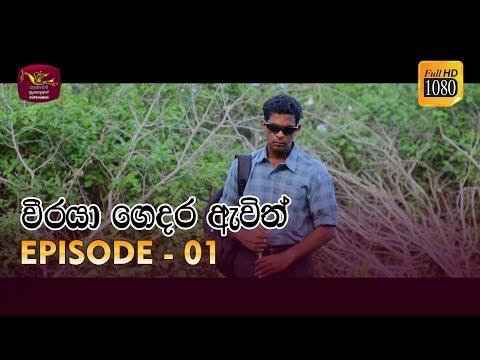 Weeraya Gedara Awith | වීරයා ගෙදර ඇවිත් | Episode - 01 | 2019-01-19 | Rupavahini TeleDrama