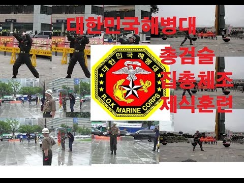 대한민국해병대 총검술 집총체조 제식훈련 Republic Of Korea Marine Corps.