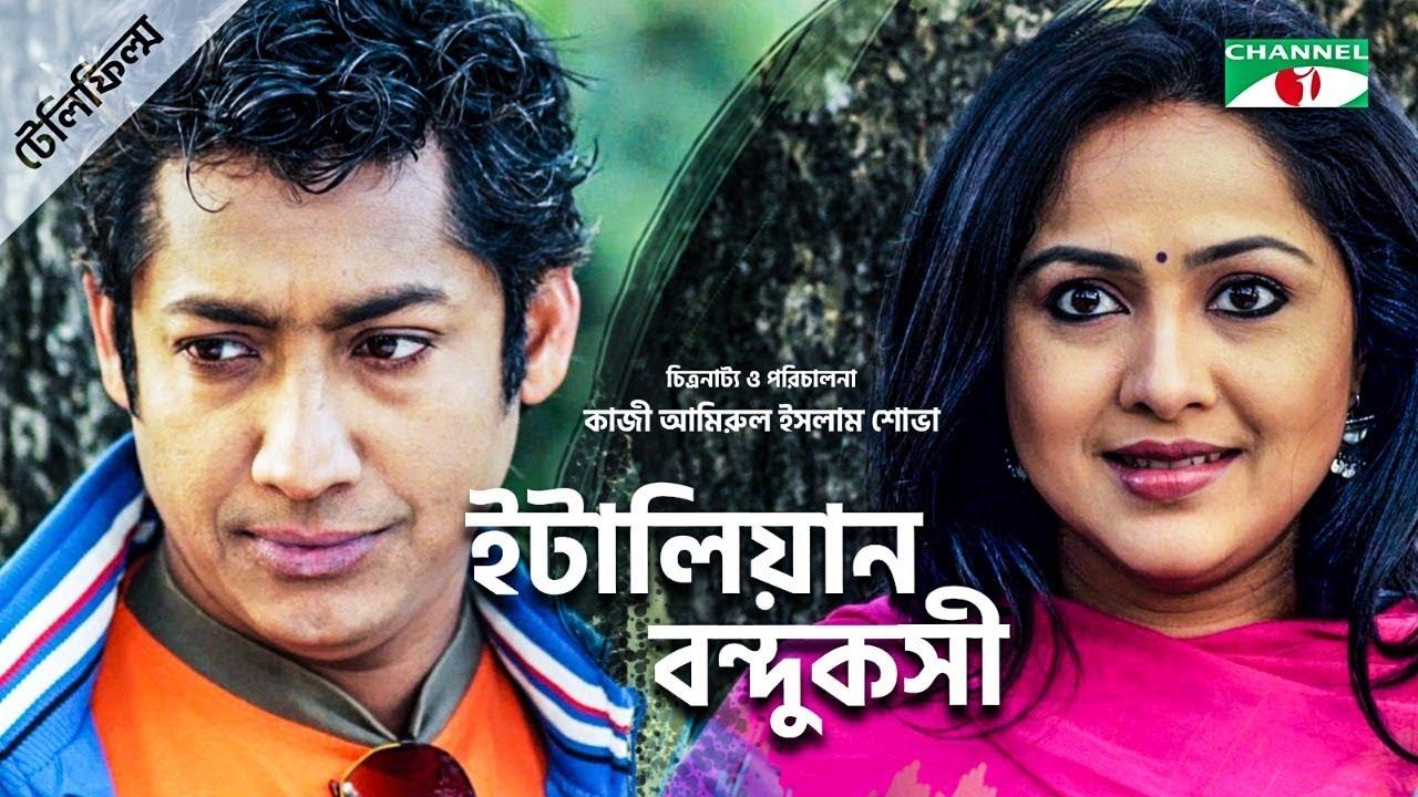ইটালিয়ান বন্দুকসী | Telefilm 2019 | Rownaq Hasan | Nadia Ahmed | Channel i TV