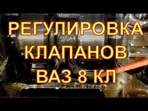 Регулировка клапанов  ВАЗ 8кл.Обучающее видео .Авторемонт ДВС.