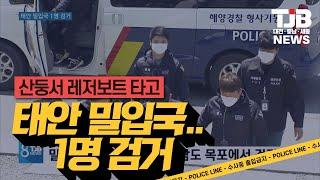 [TJB 대전·충남·세종뉴스] 산둥서 레저보트 타고 태…