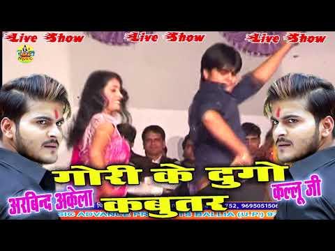 ऐशा शो नहि देखें होगें^^^arvind Akela Kallu ^^^का सबसे बेहतरीन शो