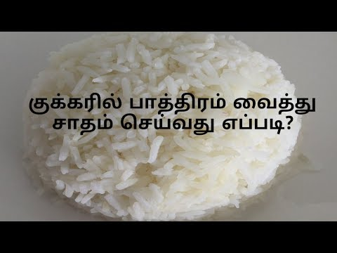 How to cook rice with cooker vessel
