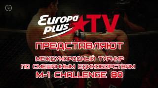 Бой за титул чемпиона в полулегком весе! Сергей Харитонов vs Рамо Тьерри Сокуджу!