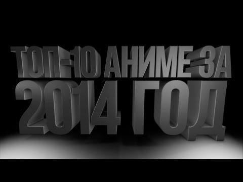ТОП-10 Аниме За 2014 Год