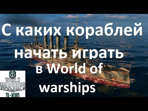 Игра 2017 World of Warships корабли