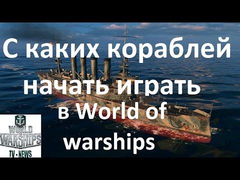 World of Warships: Азы игры. Гайд для новичков. Подробное РукоVODство. Gameplay video