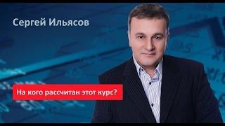 Сергей Ильясов. На кого рассчитан этот курс?