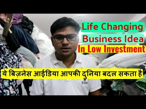 LIFE CHANGING BUSINESS IDEA IN LOW INVESTMENT