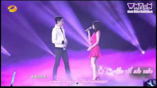 [Karaoke - Thaisub ll HD] Chen Xiao & Michelle Chen - You and …