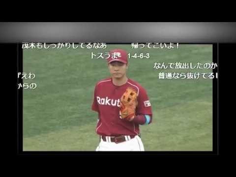 【プロ野球 好プレー】楽天 藤田一也 茂木栄五郎 グラブトスからの好送球