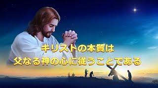 朗読 主イエス・キリストの再臨の御言葉 「キリストの本質は父なる神の心に従うことである」