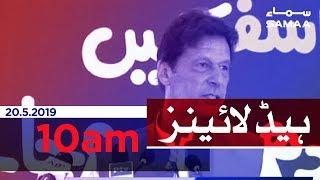 Samaa Headlines - 10am - 20 May 2019