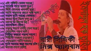 bangla song bari siddiqi mix album