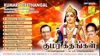 Murugan Bhakthi Padalgal vol 1 | Kumara Geethangal | Singer: T.M.S, S.P.B