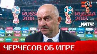 Интервью Черчесова после поражения сборной России от Хорватии