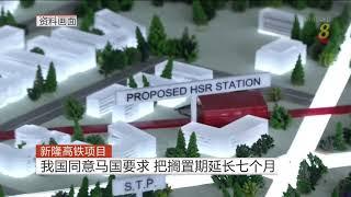 新马双方同意展延新隆高铁项目最后期限