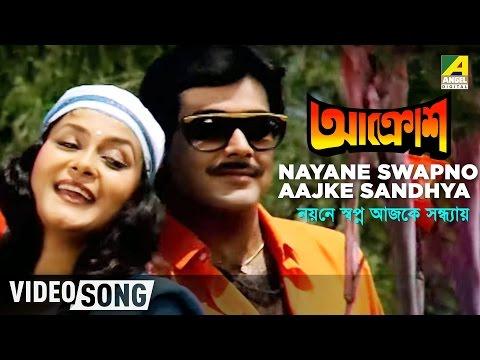 Nayane Swapno Aajke Sandhya | Aakrosh | Bengali Movie Song | Shailender Singh, Asha Bhosle