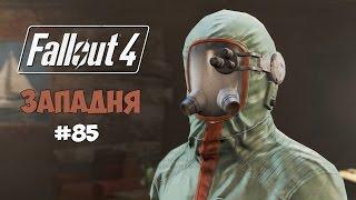 Fallout 4 85 - Раздор. В западне. Грейгарден.