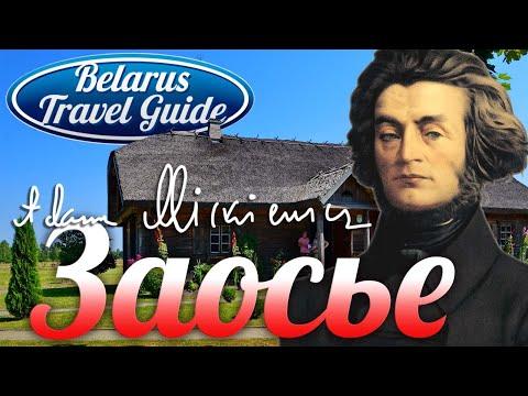 ЗАОСЬЕ Адам Мицкевич СВИТЯЗЬ Belarus Travel Guide