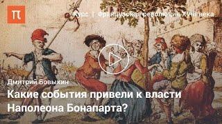Завершение Французской революции XVIII века - Дмитрий Бовыкин