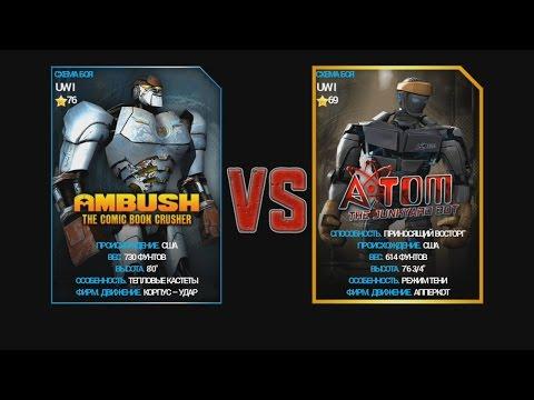 Живая сталь игра.Боевые роботы АТОМ и другие.Real steel WRB game.Fighting robots ATOM and other.