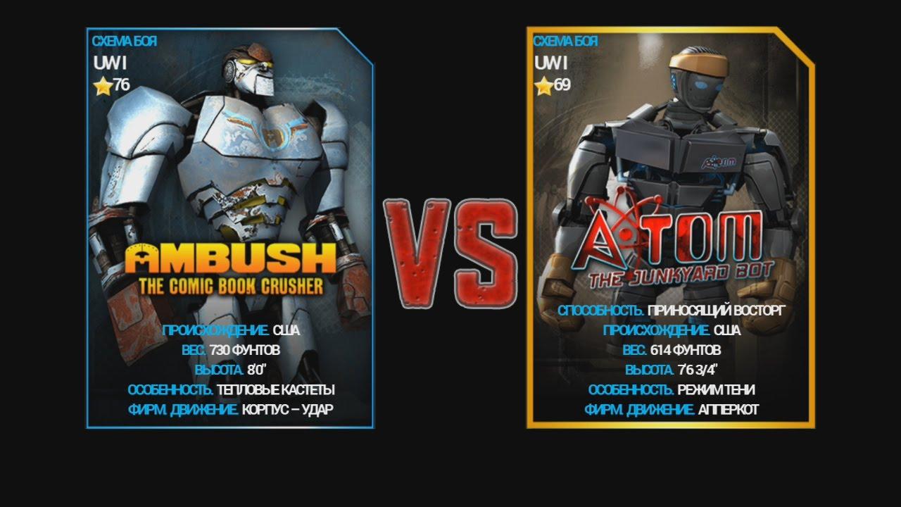 Живая сталь игра.Боевые роботы АТОМ и другие.Real steel ...