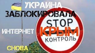 Украина Заблокировала КРЫМ снова / Свобода слова в Украине?