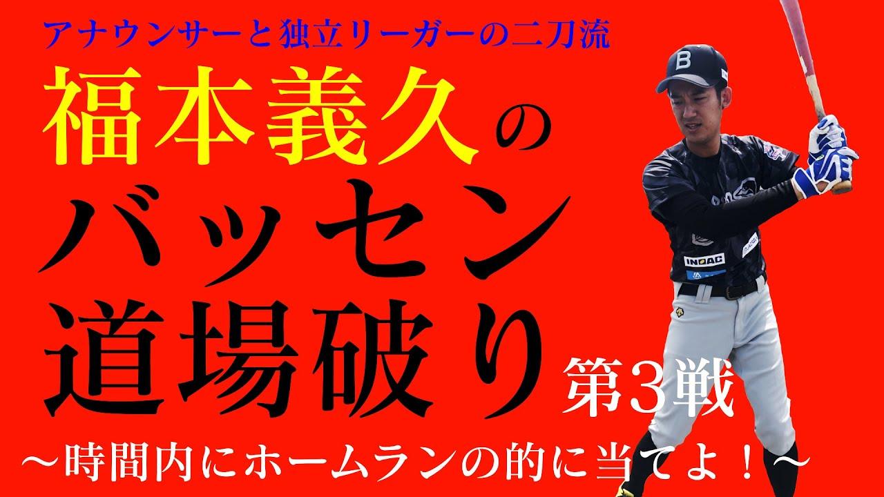 【バッセン】福本義久アナ&選手のバッセン道場破り第3戦