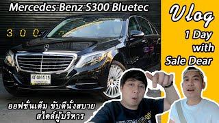 1 Day With 300 EP:1 ลองขับ Benz S300  ครั้งแรกพูดได้คำเดียว คันนี้สุด