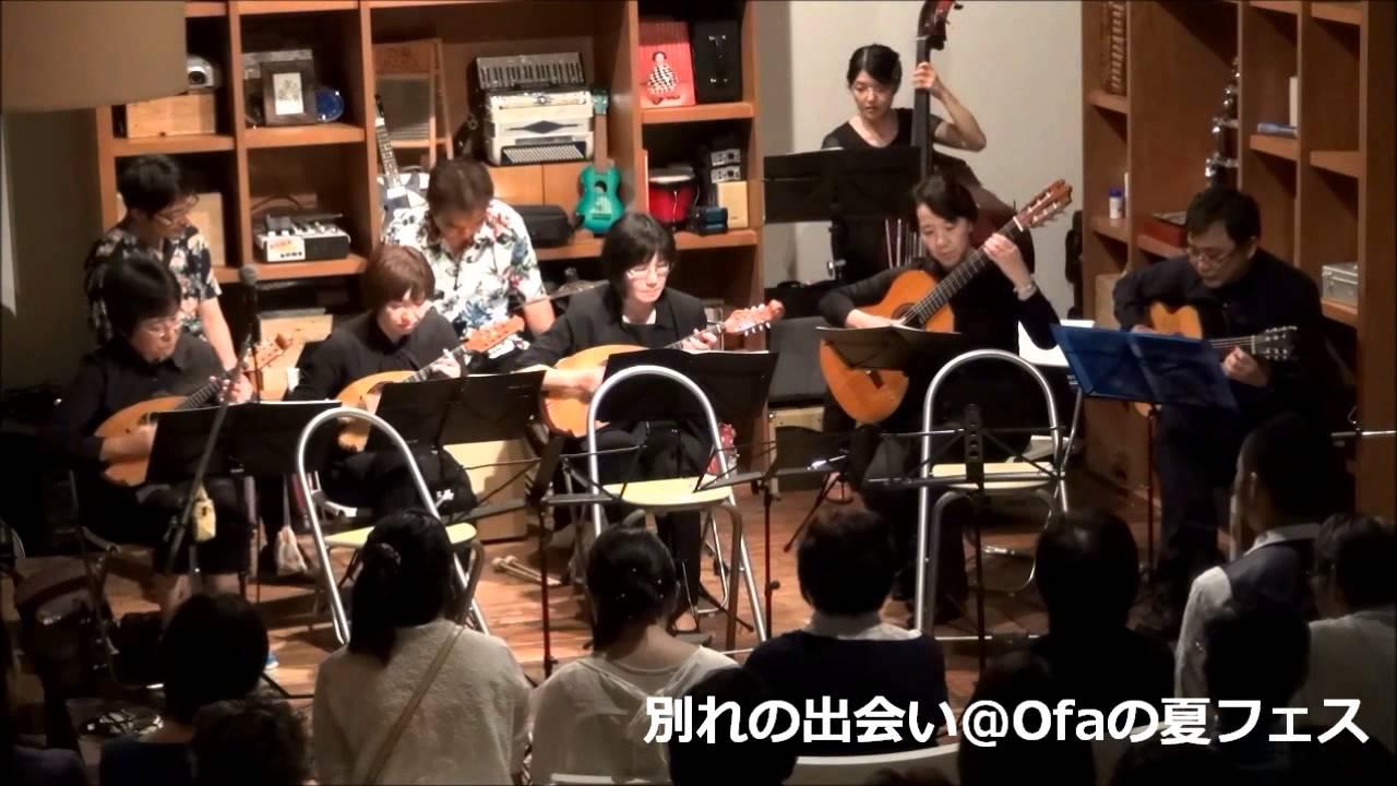 別れの出会い/加賀城浩光/Ofa...
