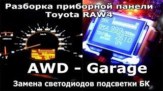 Разборка приборной панели Toyota RAV4. Замена светодиодов подсветки БК. AWD - Garage