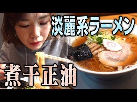 流行りの淡麗系煮干正油ラーメンが絶品とみ屋@新潟市中央区東堀通